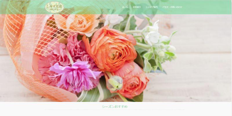 しみず花店 スタジオ・ムー