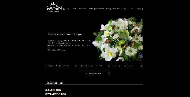 Wealthy Flowers GA-EN ガーエン 東ぶらくり丁本店