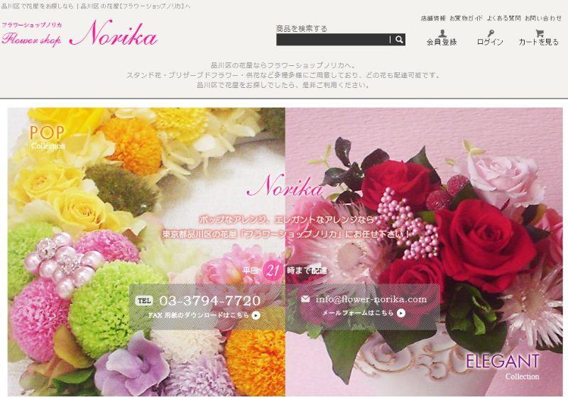 FlowershopNorika