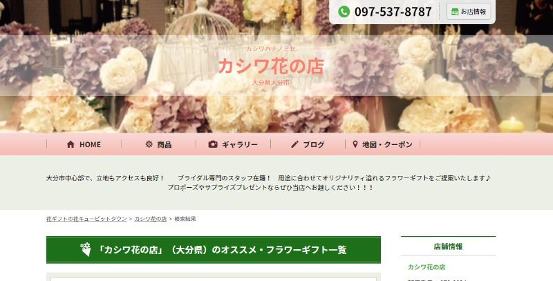カシワ花の店