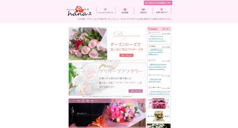 フラワーショップ花花