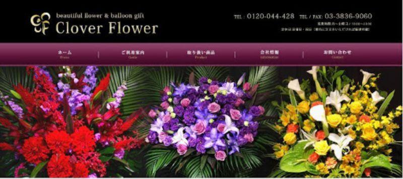Clover Flower(クローバーフラワー)